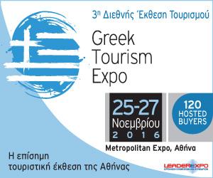 300X250_GREEK2016_GR