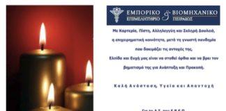 Korkidis- Emporiko Viomixaniko Epimelihtirio Peiraios
